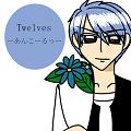 Twelves-あんこーるっー